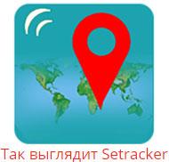 Приложение Setracker