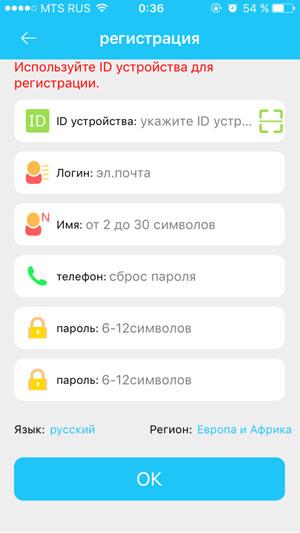 Регистрация часов в приложении Setracker