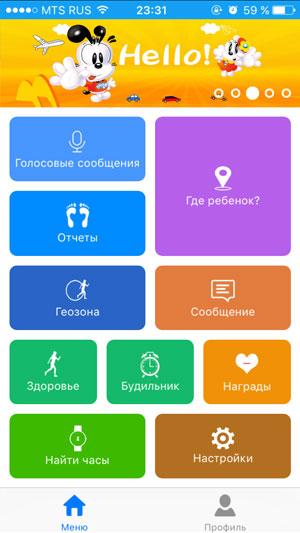 Интерфейс SeTracker title=